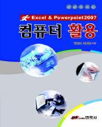 컴퓨터 활용(EXCEL POWERPOINT2007)