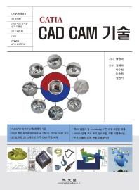 CATIA CAD CAM 기술