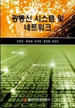 광통신 시스템 및 네트워크