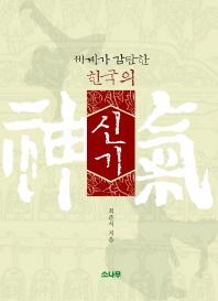 세계가 감탄한 한국의 신기