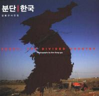 분단 한국