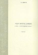 서울시 세외수입 증대방안 (04-23)