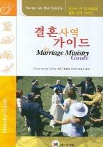FOCUS ON THE FAMILY 결혼사역 가이드