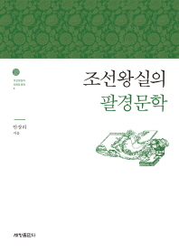 조선왕실의 팔경문학