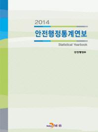 안전행정통계연보(2014)