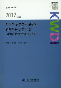 지배적 남성성의 균열과 변화하는 남성의 삶:남성들 내부의 차이를 중심으로(2017)
