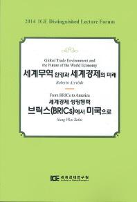 세계경제 성장동력 : 브릭스(BRICs)에서 미국으로