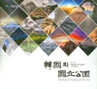 한국의 국립공원: 제17회 국립공원 사진공모전 수상작품집