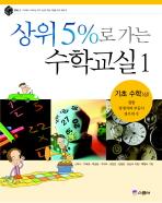 상위 5%로 가는 수학교실. 1: 기초수학(상)