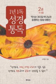 1년 1독 성경 통독. 2(4월-6월)