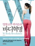 엉짱교수 박지은의 바디혁명