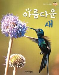 아름다운 새