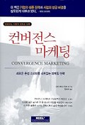 컨버전스 마케팅(Convergence Marketing)