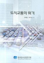 도시교통의 위기