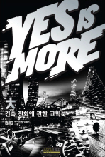 YES IS MORE(예스 이즈 모어)