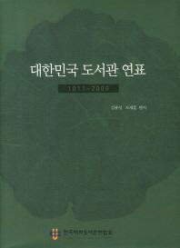 대한민국 도서관 연표(1011-2000)