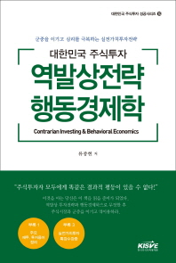 대한민국 주식투자 역발상전략 행동경제학