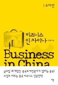 비즈니스 인 차이나. 1: 투자편
