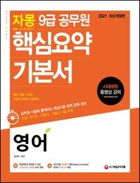 자몽 영어 핵심요약 기본서(9급 공무원)(2021)