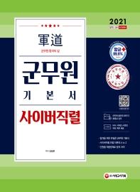 군도 군무원 사이버직렬(2021)