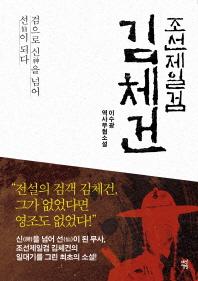 조선제일검 김체건