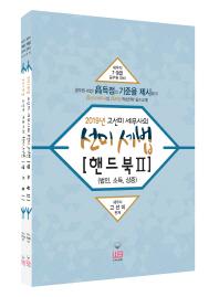 고선미 세무사의 선미 세법 핸드북세트(2019)