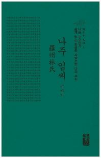 나주 임씨 이야기(초록)