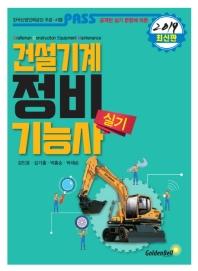 패스 건설기계정비기능사 실기(2019)