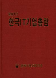 한국IT기업총람(2017)