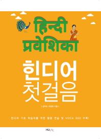 힌디어 첫걸음