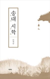송대 시학
