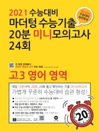 마더텅 고등 영어 영역 고3 수능기출 20분  미니모의고사 24회(2020)(2021 수능대비)