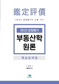2022 감정평가 부동산학원론 핵심요약집