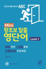 Mini 왕초보 탈출 영단어 Level. 1