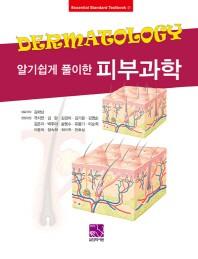 알기쉽게 풀이한 피부과학