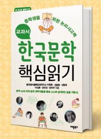 교과서 한국문학 핵심읽기