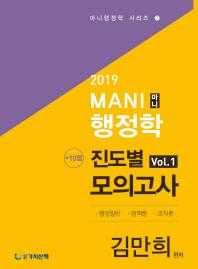 마니행정학 +10점 진도별 모의고사. 1(2019)