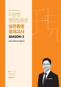 이상현 행정법총론 실전동형 모의고사 시즌2(2021)