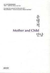 운명적 만남(Mother and Child)