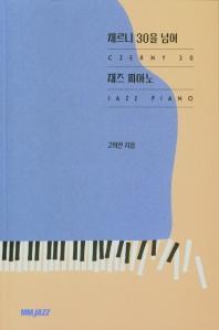 체르니 30을 넘어 재즈 피아노