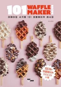 101 와플메이커 레시피(101 Waffle Maker Recipe)