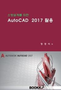 소방설계를 위한 AutoCAD 2017