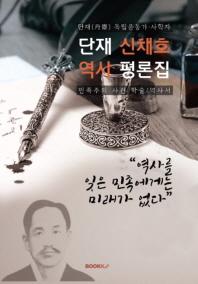 단재 신채호 역사 평론집 (큰글씨)