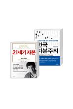 21세기 자본 & 한국 자본주의
