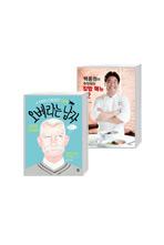 베스트셀러 세트: 오베라는 남자+백종원이 추천하는 집밥 메뉴 52