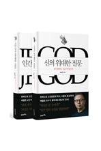 배철현 신의 위대한 질문 + 인간의 위대한 질문 세트