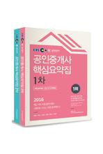 2016년 EBS 공인단기 공인중개사 1차+2차 핵심요약집 세트(전2권)