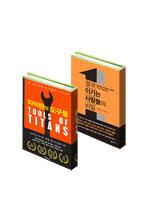 타이탄의 도구들+결국 이기는 사람들의 비밀