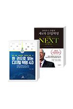 클라우스 슈밥의 제4차 산업혁명THE NEXT+한 권으로 읽는 디지털 혁명 4.0