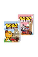 Go Go 고고 카카오프렌즈 세트 : 프랑스 + 영국 (최신간 포함)